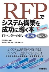 [表紙]RFPでシステム構築を成功に導く本―ITベンダーの賢い選び方 見切り方