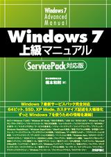 [表紙]Windows7 上級マニュアル ServicePack対応版