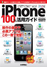 [表紙]iPhone 100%活用ガイド
