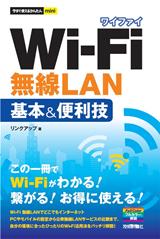 [表紙]今すぐ使えるかんたんmini Wi-Fi 無線LAN 基