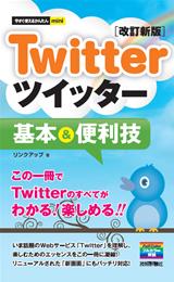 [表紙]今すぐ使えるかんたんmini Twitter ツイッター 基本&便利技 [改訂新版]
