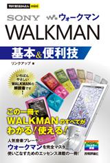 [表紙]今すぐ使えるかんたんmini ウォークマン WALKMAN 基本&便利技