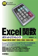[表紙]Excel関数ポケットリファレンス [Excel 2010/2007/2003/2002/2000対応]