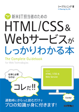 [表紙]新米IT担当者のための HTML/CS