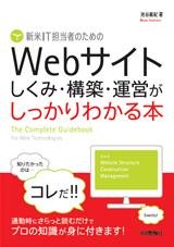 [表紙]新米IT担当者のための Webサイト しくみ・構築・運営が しっかりわかる本