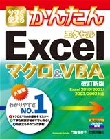 [表紙]今すぐ使えるかんたん Excel マクロ&VBA[改訂新版]