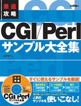 [表紙]最速攻略 CGI/Perl サンプル大全集