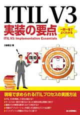 [表紙]ITIL V3実装の要点~一問一答でよくわかる