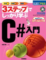 [表紙]3ステップでしっかり学ぶ C#入門