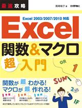 [表紙]最速攻略 Excel 関