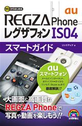[表紙]ゼロからはじめる au REGZA Phone IS04 スマートガイド