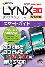 [表紙]ゼロからはじめる ドコモ LYNX 3D SH-03C スマートガイド