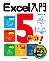 [表紙]Excel入門5冊分! <基本操作と計算+関数+グラフ+データベース+マクロ>