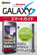 [表紙]ゼロからはじめる ドコモ GALAXY S スマートガイド