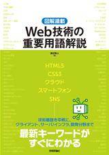 [表紙][図解満載]Web技術の重要用語解説