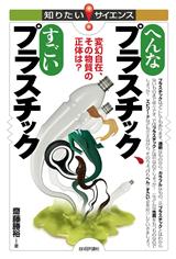[表紙]へんなプラスチック,すごいプラスチック―変幻自在,その物質の正体は?