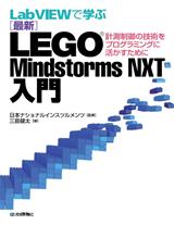 [表紙]LabVIEWで学ぶ[最新]LEGO Mindstorms NXT入門