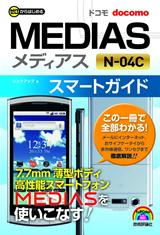 [表紙]ゼロからはじめる ドコモ MEDIAS N-04C スマートガイド