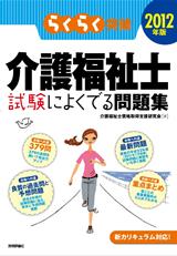 [表紙]2012年版 らくらく突破 介護福祉士 試験によくでる問題集