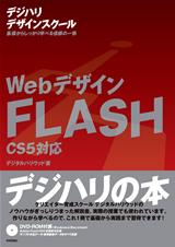 [表紙]Webデザイン FLASH CS5