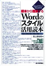 [表紙]根本から理解する Wordの「スタイル」活用読本[Word2010/2007/2003/2002対応]