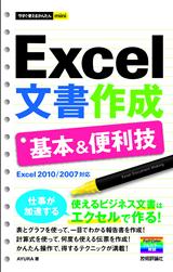 [表紙]今すぐ使えるかんたんmini Excel 文書作成 基