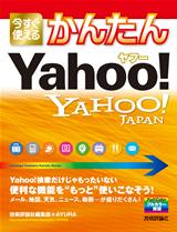 [表紙]今すぐ使えるかんたん ヤフー YAHOO! JAPAN