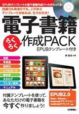 [表紙]電子書籍 らくらく作成PACK <EPUBテンプレート付き>