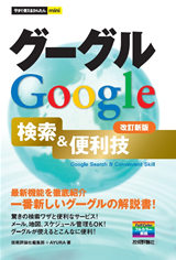 [表紙]今すぐ使えるかんたんmini Google グーグル 検索&便利技 [改訂新版]