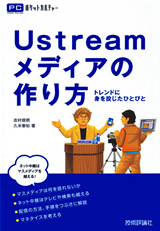 [表紙]Ustreamメディアの作り方― トレンドに身を投じたひとびと
