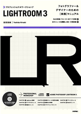 [表紙]プロフェッショナルワークショップ LIGHTROOM 3