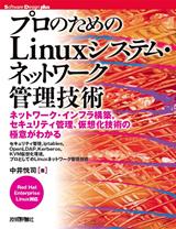 [表紙]プロのためのLinuxシステム・ネットワーク管理技術