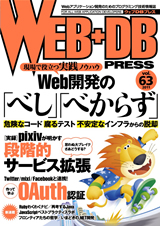 [表紙]WEB+DB PRESS Vol.63