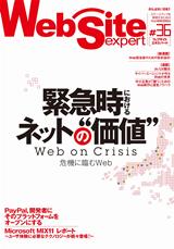 [表紙]Web Site Expert #36