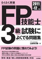 [表紙]2011-12年版 らくらく突破 FP技能士3級 試験によくでる問題集
