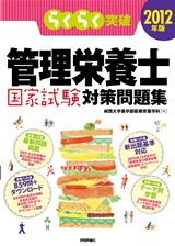 [表紙]らくらく突破 2012年版 管理栄養士国家試験対策問題集