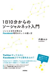 [表紙]1日10分からのソーシャルネット入門 ~いいことを引き寄せるFacebook時代のネットの使い方