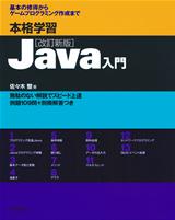 [表紙]本格学習Java入門 [改訂新版]