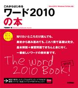 [表紙]これからはじめる ワード2010 の本