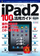 [表紙]iPad2 100%活用ガイド