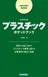 [表紙]プラスチックポケットブック
