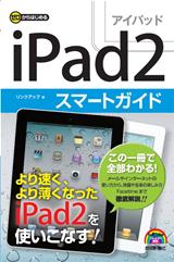 [表紙]ゼロからはじめる iPad2 スマートガイド