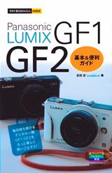 [表紙]今すぐ使えるかんたんmini LUMIX GF1/GF2 基本&便利ガイド