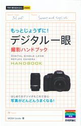 [表紙]今すぐ使えるかんたんmini デジタル一眼 もっとじょうずに!撮影ハンドブック