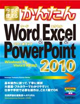 [表紙]今すぐ使えるかんたん Word&Excel&PowerPoint 2010