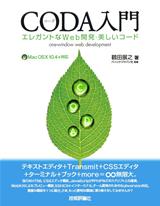 [表紙]エレガントなWeb開発・美しいコード CODA入門