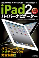 [表紙]iPad2ハイパーナビゲーター