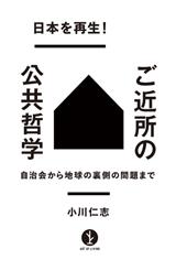 [表紙]日本を再生!ご近所の公共哲学―自治会から地球の裏側の問題まで