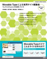 [表紙]Movable Typeによる実用サイト構築術 ― ウェブシステムとしての活用ノウハウ