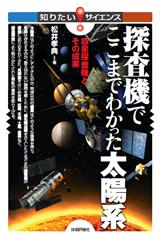 [表紙]探査機でここまでわかった太陽系―惑星探査機とその成果―